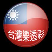 台灣樂透彩