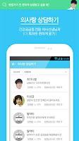 Screenshot of 굿닥 - 병원약국찾기, 병원이벤트 모아보기