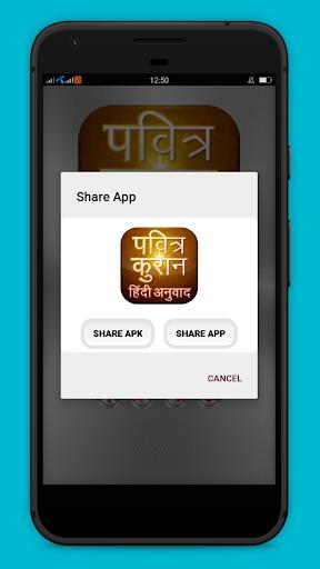 Hindi Quran Translations पवित्र कुरान हिंदी अनुवाद screenshot 10