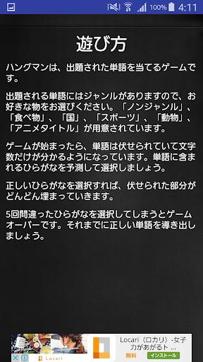 無料拼字Appの日本語ハングマン|HotApp4Game