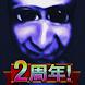 青鬼オンライン - Androidアプリ