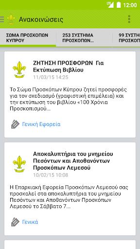 Cyprus Scouts Association