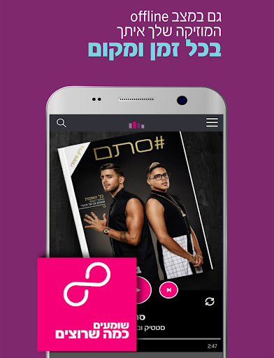 ווליום screenshot 1