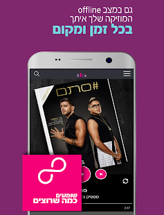 ‫ווליום‬‎- screenshot thumbnail