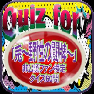 Quiz for『兎~野性の闘牌~』非公認ファン検定 クイズ60問 - náhled
