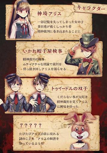アリスの精神裁判 screenshot