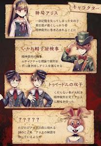 アリスの精神裁判 screenshot 3