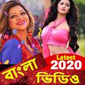 Bangla Gaan - Bengali Video, Song with Comedy icon