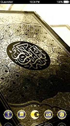 Quran Islamic Theme Ramadan 3.9.5 screenshots 1
