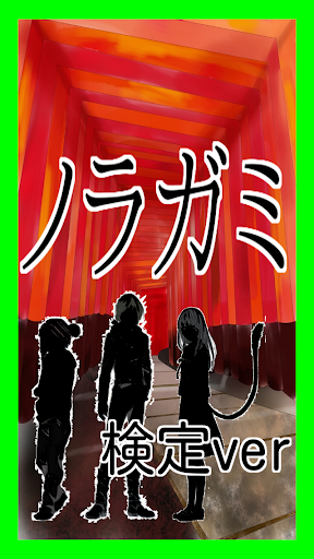 【無料】マニアック検定 for ノラガミ