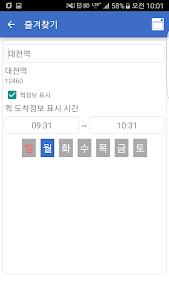대전버스 - 버스 도착 정보 screenshot 5