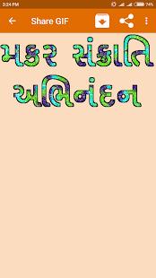 Makar Sankranti GIF 2018 - náhled