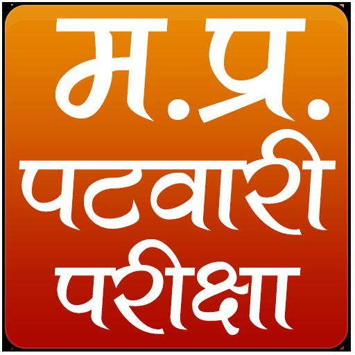 म.प्र. पटवारी परीक्षा (M.P. Patwari Exam)