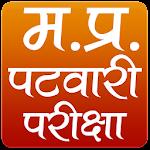 म.प्र. पटवारी परीक्षा (M.P. Patwari Exam) Icon