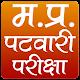 म.प्र. पटवारी परीक्षा (M.P. Patwari Exam) Download on Windows