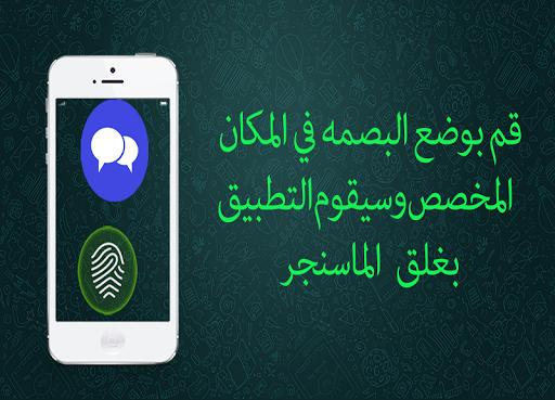 Lock Messenger FingerprintJoke