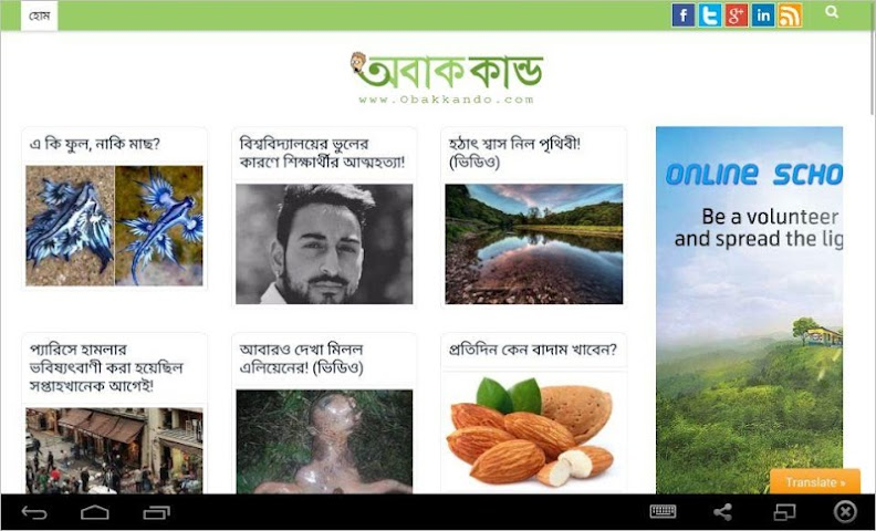 android Obakkando.com ( অবাক কান্ড ) Screenshot 2