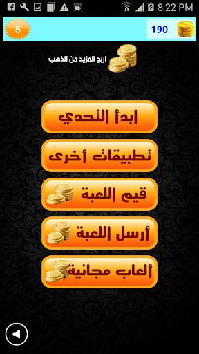 u0644u063au0632 u0648u0643u0644u0645u0629 1.0 screenshots 6