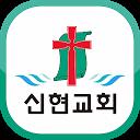 신현교회 APK
