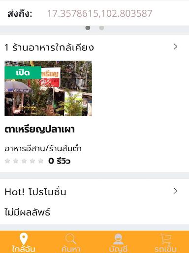 Khlang Food : คลังฟู้ด screenshot 5