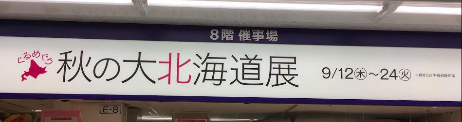 東武百貨店の北海道物産展