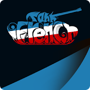 French Tank- Learn French