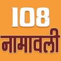 108 Name of God & Godesses icon