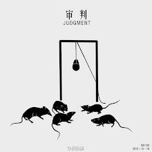 Photo: 吴俊勇:审判