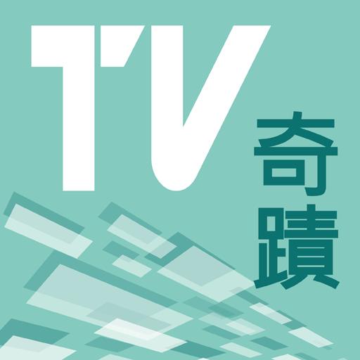 奇蹟TV 1.1.0