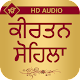 Kirtan Sohila With Audio for PC-Windows 7,8,10 and Mac