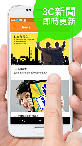 世文與雷文:行動生活平價精品|玩購物App免費|玩APPs