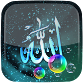 Allah Names Live Wallpaper