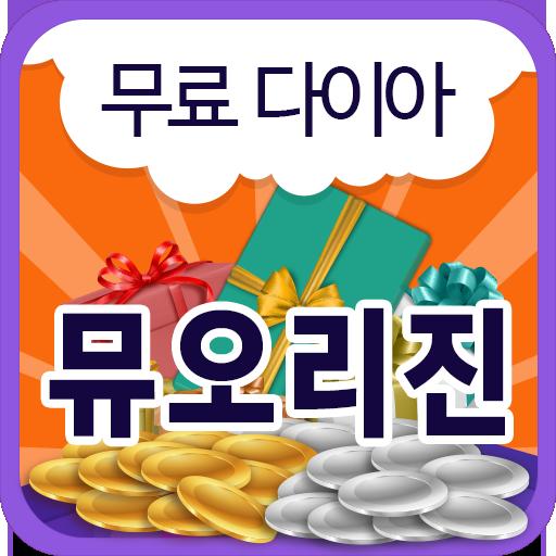 뮤오리진 무료 다이아