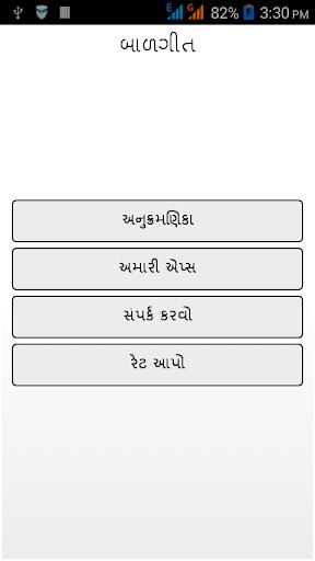 Baal Geet in Gujarati