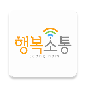 성남시행복소통 아이콘