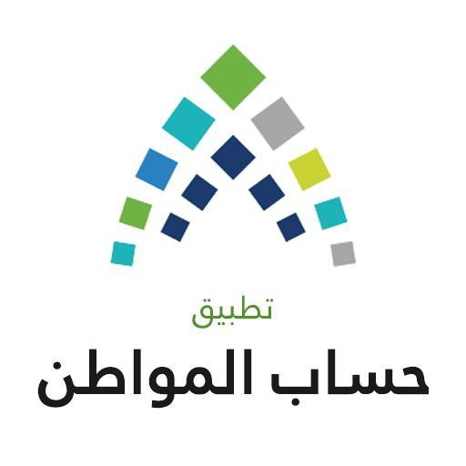تطبيق حساب المواطن