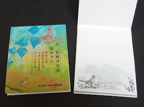 Photo: 實踐大學圖書館   (75)x95mm