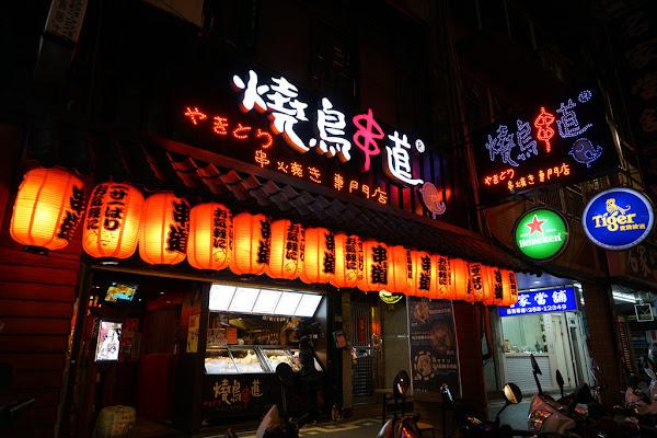行天宮美食 燒鳥串道吉林店 深夜美食 日式居酒屋 銅板美食 免費茶泡飯吃到飽