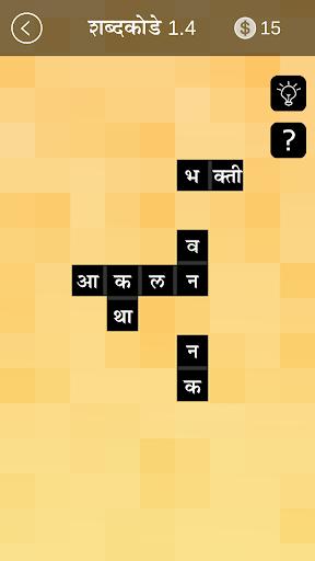 Marathi Crossword : Shabd Kode 4.0.0 screenshots 3