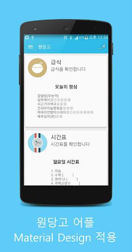 인천 원당 고등학교