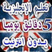 تعلم انجليزية جمل يومية وكلمات بالعربية صوت وصورة