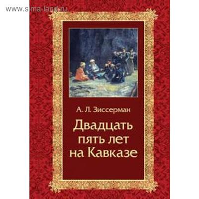 Двадцать пять лет на Кавказе (1842 - 1867). Зиссерман А.