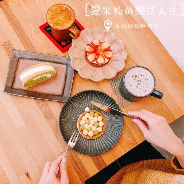 木白甜點咖啡店。抹茶控必朝聖,日系風格的清新咖啡店