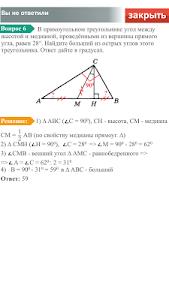 ЕГЭ математика 2016 screenshot 6