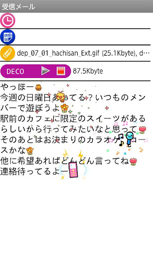 spモードメール screenshot 5