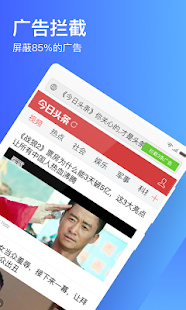App 鲨鱼浏览器 APK for Windows Phone