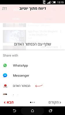 הכפתור האדום - screenshot