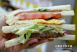 大漢堡中西早餐店