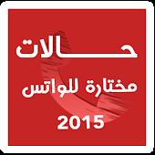 حالات مختارة للواتس 2015