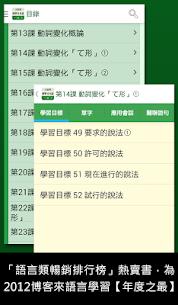 大家學標準日本語:中級本 6